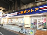 東武ストア 小菅店