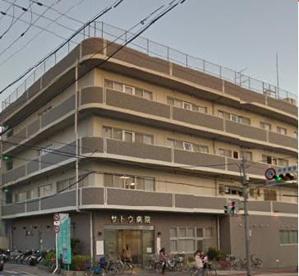 サトウ病院の画像1