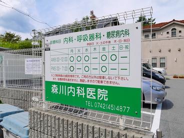 森川内科医院の画像5