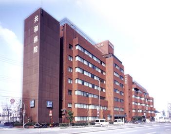 共和病院の画像1