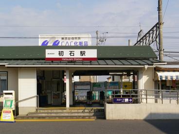 初石駅の画像1