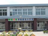 札幌市立 手稲鉄北小学校