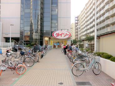 ダイソー新大阪店の画像1