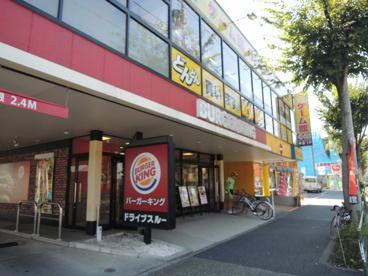 バーガーキング野猿街道東中野店の画像1