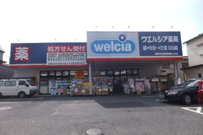 ウェルシア薬局 足立弘道店の画像2