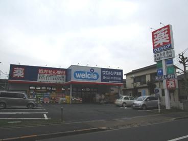 ウェルシア薬局 足立弘道店の画像3