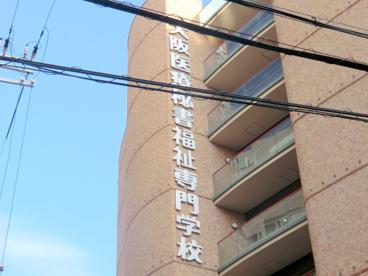 大阪医療秘書福祉専門学校の画像2