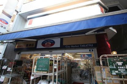 シティーマーケット高津の画像1
