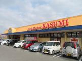 カスミ鹿沼店