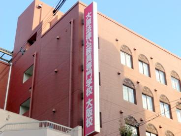 大原簿記専門学校大阪校の画像2