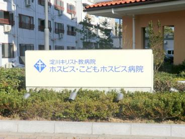 淀川キリスト教病院 ホスピス・こどもホスピス病院の画像2