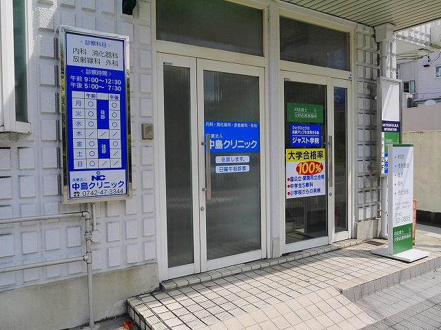 中島クリニックの画像