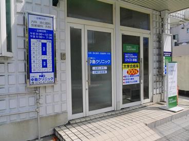 中島クリニックの画像1