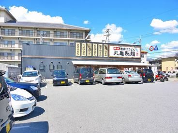 丸亀製麺 天理店の画像5