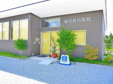 福地歯科医院の画像5