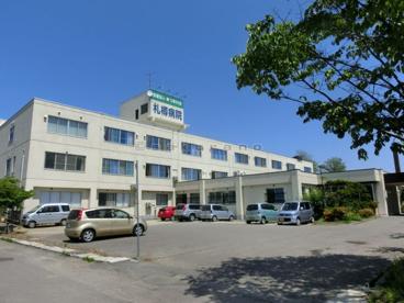 札樽病院の画像1