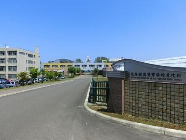 北海道高等聾学校の画像1