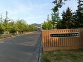 北海道星置養護学校ほしみ高等学園