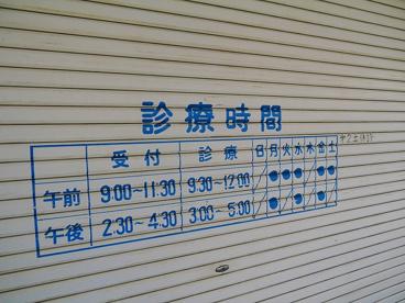 福原眼科医院の画像4