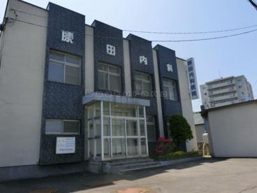 原田内科医院の画像1