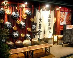恵比寿餃子 大豊記 壱號房の画像1