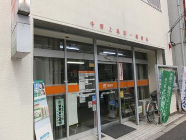 中野上高田1郵便局の画像1