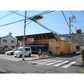 大徳スーパーの画像1