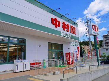 株式会社中村屋 富雄三松店の画像2