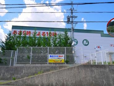 株式会社中村屋 富雄三松店の画像3