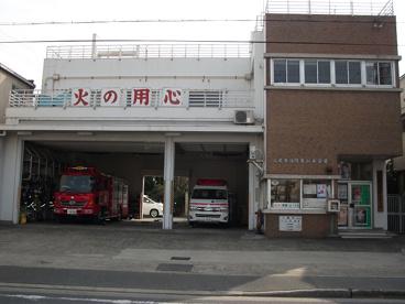 八尾市消防署山本分署の画像1
