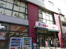 (株)京王ストア 代田橋店