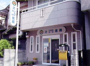 辻小児科内科医院の画像1