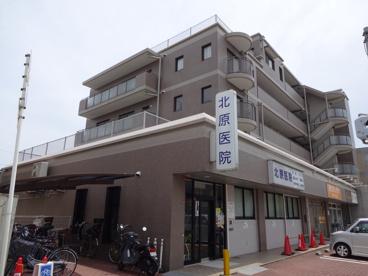 北原医院の画像1