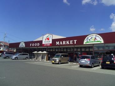 Aコープ 江井ヶ島店の画像1