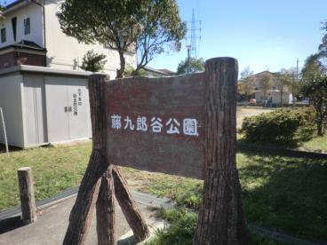 藤九郎谷公園の画像1