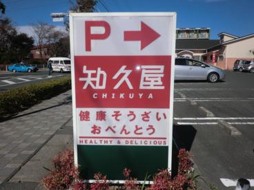 知久屋医大前店の画像2