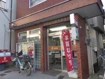 世田谷羽根木郵便局