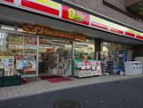 デイリーヤマザキ東北沢店