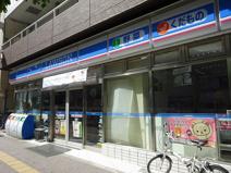 ローソン・渋谷幡ヶ谷一丁目店
