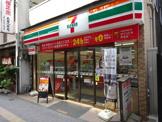 セブンイレブン渋谷幡ヶ谷駅前店