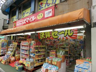 ドラッグストアスマイル新井薬師店の画像1