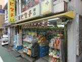 ヒグチ薬店新井薬師駅前店