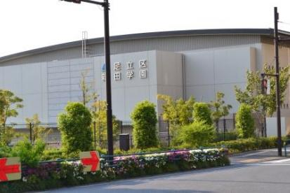 足立区立 新田小学校の画像2