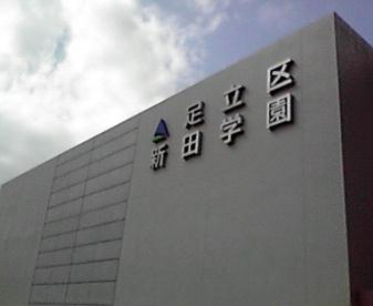 新田中学校の画像1