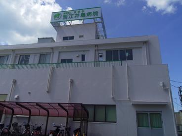 医療法人双葉会 西江井島病院の画像1