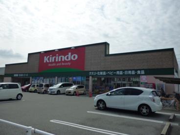 キリン堂 明石魚住店の画像1
