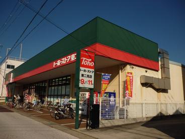 トーホーストア 東二見店の画像1
