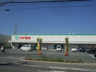 スギ薬局南七松店の画像1