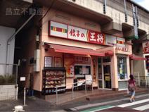 餃子の王将下総中山店