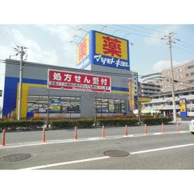 ドラッグストア マツモトキヨシ 八尾店の画像1